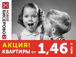 Акция в ЖК эко-класса «Новое Бисерово 2» В марте еще выгоднее!